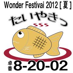 wf2012s_logo.png